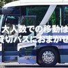 バスは誰でも借りられる!大人数での移動なら色んな場面で使えます