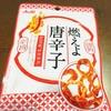 「燃えよ唐辛子」のアレンジレシピ!カレーに入れてみるとどうなるか試してみた!