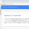 『postfix』 外部smtpサーバ(gmail)経由でメール送信する