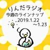 りんだラジオ 2019.1.22~1.23 公開予告!