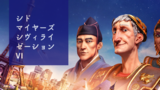 【初見動画】PS4【シドマイヤーズ シヴィライゼーション VI】を遊んでみての評価と感想!【PS5でプレイ】