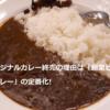 【松屋】オリジナルカレー終売の理由は「創業ビーフカレー」の定番化(グランドメニュー化)だった!