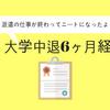 【大学中退レポート】ついにニートに。横浜で暮らします