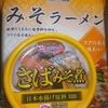 [21/01/28]ウチで TV みそラーメン(袋麺) 147-8+税/5円(MaxValu)