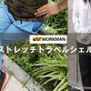 【レビュー】WORKMAN ワークマン 高撥水ストレッチトラベルシェルパンツ