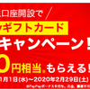 モッピーでマネックス証券爆発!最大7600円分で口座開設できる!