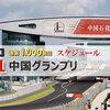 【2019 F1】第3戦 上海・中国GP スケジュール|通算1000戦目