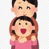 子供への向き合い方、親は子供に何をしてあげられるのか?