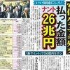 自民党 参議院議員 外務副大臣 佐藤正久(日本会議) お国のために死ねる憲法を作ろう!