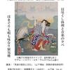 藤沢Sound Market 『唄と貝の夕べ』