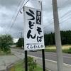 くらわんか:「赤牛肉うどん」 は忘れえぬ一杯:熊本県阿蘇市