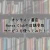 欲しい本を確実に手に入れる!Honya Clubの店舗受取サービスを使ってみた感想。
