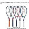 スリクソン SRIXON REVO CX 2017 シリーズ (テニス)