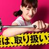 【ロケ地情報】ドラマ「奥様は、取り扱い注意」