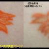 蛍光オレンジタトゥーも消えていきます