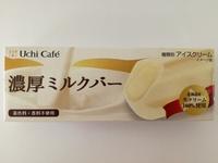 ウチカフェ「濃厚ミルクバー」が美味し過ぎる!まるで生クリームを包み込んだミルクアイスが美味しい!