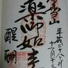 京都府京都市伏見区 醍醐寺