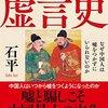 【ツイッターの話】中国共産党を批判したら、粘着されかけた件