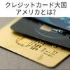 クレジットカード大国アメリカとは? 4つのポイントに注目!