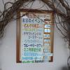 Otoyo Blueberry Café@ゆとりすとパークおおとよに実際に行ってきた話