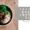 ベルリンでおすすめの台湾料理!人気の牛肉麺は外せない!?