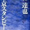 『東京スタンピード』森達也(毎日新聞社)