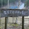 在原業平の墓(天川村にて)