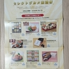 【優待】カネ美食品からセレクトグルメ来ましたー