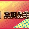 【ペルソナ3】真田明彦につて魅力や攻略情報、使用ペルソナなど個人的感想と一緒にご紹介!