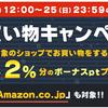 【緊急】PONEY経由&申込みでAmazonでの買い物が2%ポイント還元!!!(12/25 23:59まで)