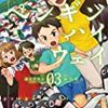 『ペンギン・ハイウェイ 03』屋乃啓人/森見登美彦(MFコミックス アライブシリーズ)