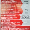 英検本会場コロナ対策・対応(事前ヘルスチェックや保護者の付き添いなどの変更点)