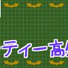高知県婚活パーティー情報