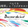 """【純喫茶ぺんてるとGINZA RAKUGAKI Cafe & Bar by Pentel】なぜ「ぺんてる」が""""純喫茶""""と""""カフェ""""なのか"""