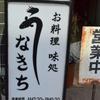四万十川うなぎが食べれるお店「うなきち」に行ってきた!有名人も多数来店の人気店なんだって!