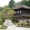銀閣寺周辺。人間が作った庭園の美(そうだ京都へ…2017春)