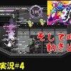 【Touhou Luna Nights】#4「喉がカラカラ」