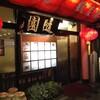 雪見水餃子で春節のお祝い@随園別館