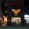 京都ラーメン激戦区一乗寺ラーメン通りの「中華そば 高安」さんでラーメンとからあげを同時に食して昇天