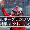 F1 ベルギーグランプリ 2019 予選結果 ルクレールがPP!