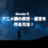 Blenderでセル調の夜空・星空を作る方法をご紹介!