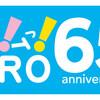 MRO北陸放送ラジオ 開局65周年記念 アナウンサー時報ジングルまとめ