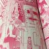 """つららが雨情を敵視する理由を知った雨情と蝶子。蝶子はつららにある""""賭け""""を提案し、覚悟を決めるのだが…?30話感想シノビ四重奏 asuka7月号(2017年5月発売)"""
