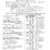 日本言語技術教育学会第28回大会・静岡大会