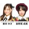 【メンバー変更】「AKB48チーム8 全国ツアー~47の素敵な街へ~」熊本県公演 振り返り配信(ニコニコ生放送)