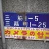 【台東区】浅草三筋町