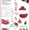 奈良県立民俗博物館 季節展 「ひなまつり-人形たちの宴-」 in 大和郡山市
