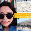 【フィリピン・セブ留学】入国審査の流れ|空港見取り図&応答例でばっちりに
