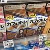 江崎グリコ「マイルドカフェオーレ」 × キングダム ・・・ !?
