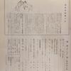 1974.05 優駿 1974年05月号 調教その技術と研究Ⅻ/馬の見方5/都井岬の野生馬はどうなる/タタソールズせりの実情